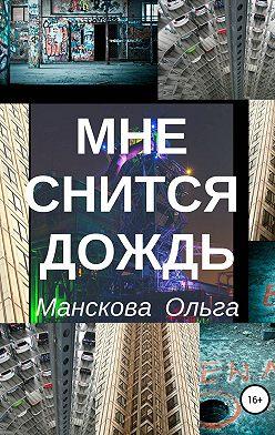 Ольга Манскова - Мне снится дождь