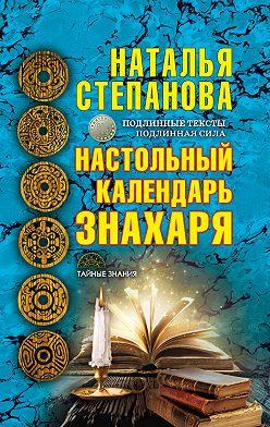 Наталья Степанова - Настольный календарь знахаря