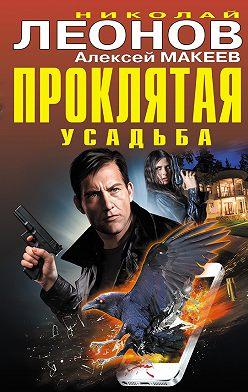 Николай Леонов - Проклятая усадьба