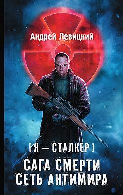 Андрей Левицкий - Сага смерти. Сеть Антимира