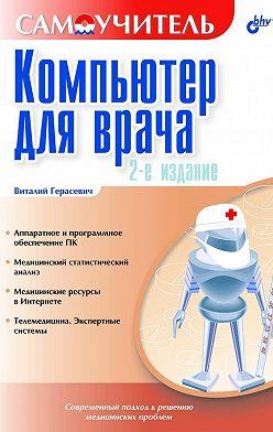 Виталий Герасевич - Компьютер для врача