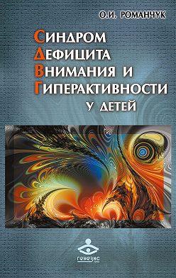 Олег Романчук - Синдром дефицита внимания и гиперактивности у детей