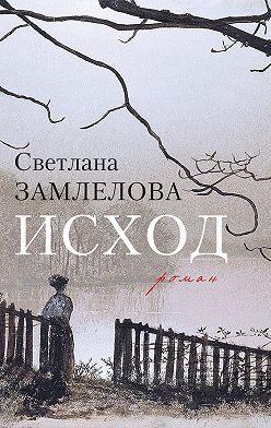 Светлана Замлелова - Исход