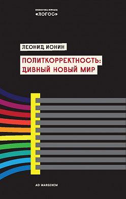 Леонид Ионин - Политкорректность: дивный новый мир