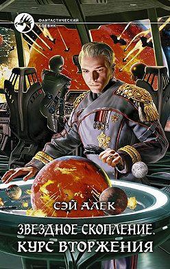 Сэй Алек - Звёздное скопление. Курс вторжения