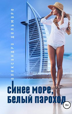 Александра Дельмаре - Синее море, белый пароход