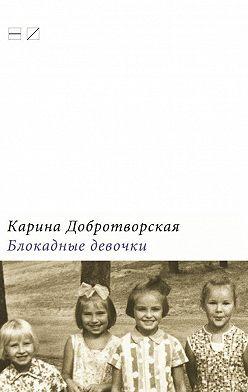 Карина Добротворская - Блокадные девочки