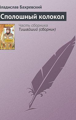 Владислав Бахревский - Сполошный колокол