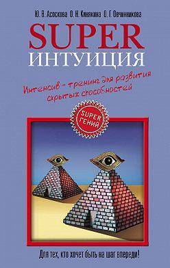 Оксана Овчинникова - Superинтуиция. Интенсив-тренинг для развития скрытых способностей