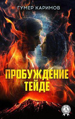 Гумер Каримов - Пробуждение Тейде
