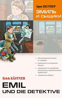 Эрих Кестнер - Emil und die detektive / Эмиль и сыщики. Книга для чтения на немецком языке