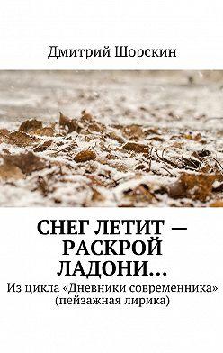 Дмитрий Шорскин - Снег летит– раскрой ладони…