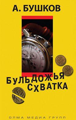 Александр Бушков - Бульдожья схватка