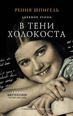 Рения Шпигель - В тени Холокоста. Дневник Рении