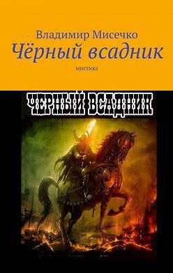 Владимир Мисечко - Чёрный всадник. Мистика