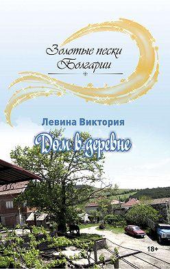 Виктория Левина - Дом в деревне