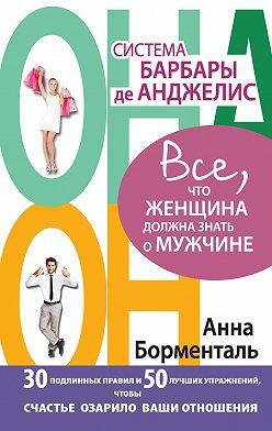 Анна Борменталь - Система Барбары де Анджелис. Все, что женщина должна знать о мужчине. 30 подлинных правил и 50 лучших упражнений, чтобы счастье озарило ваши отношения