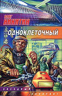 Олег Никитин - Одноклеточный