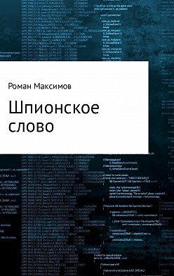 Роман Максимов - Шпионское слово