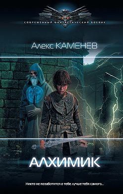 Алекс Каменев - Алхимик