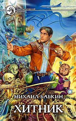Михаил Бабкин - Хитник