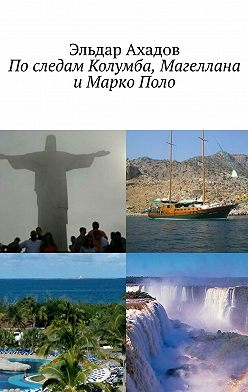 Эльдар Ахадов - Последам Колумба, Магеллана иМаркоПоло