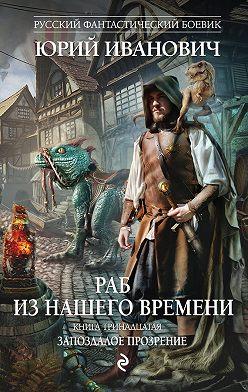 Юрий Иванович - Запоздалое прозрение