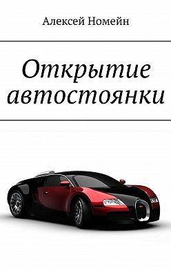 Алексей Номейн - Открытие автостоянки