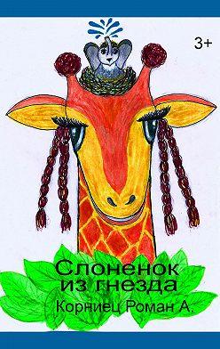 Роман Корниец - Слоненок из гнезда