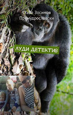 СтаВл Зосимов Премудрословски - Луди детектив. Смешан детектив