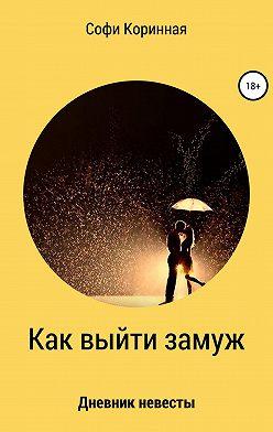 Софи Коринная - Как выйти замуж