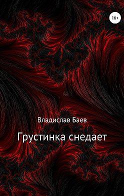 Владислав Баев - Грустинка снедает