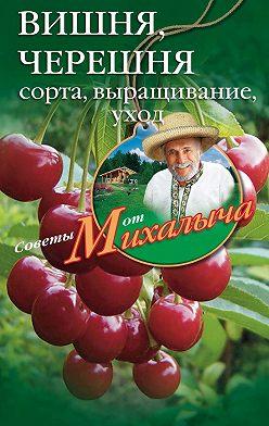 Николай Звонарев - Вишня, черешня. Сорта, выращивание, уход, заготовки
