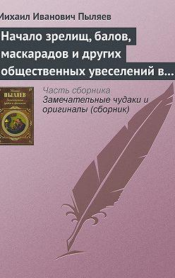 Михаил Пыляев - Начало зрелищ, балов, маскарадов и других общественных увеселений в России