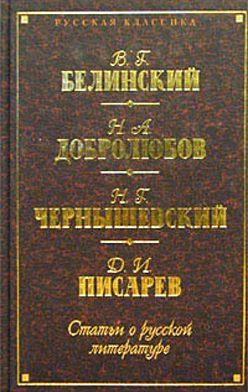 Николай Чернышевский - Статьи о русской литературе (сборник)