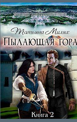 Татьяна Милях - Пылающаягора. Книга 2