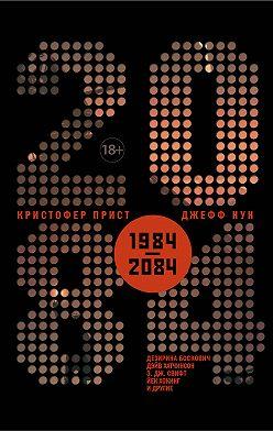 Антология - 2084
