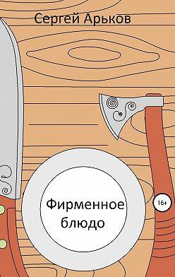 Сергей Арьков - Фирменное блюдо
