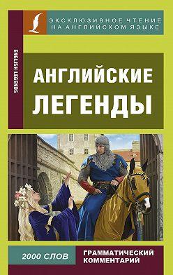 Неустановленный автор - Английские легенды / English Legends