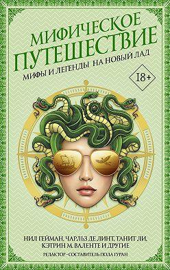 Нил Гейман - Мифическое путешествие: Мифы и легенды на новый лад