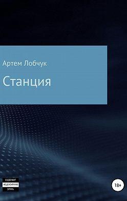 Артем Лобчук - Станция