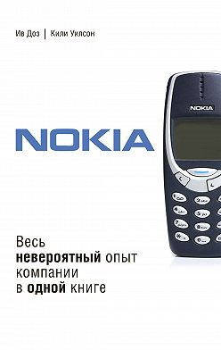 Ив Доз - Nokia. Весь невероятный опыт компании в одной книге