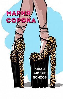 Мария Сорока - Люди любят психов