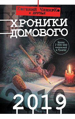 Коллектив авторов - Хроники Домового. 2019 (сборник)