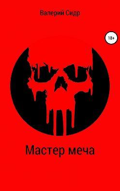 Валерий Сидр - Мастер меча