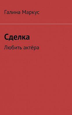 Галина Маркус - Сделка