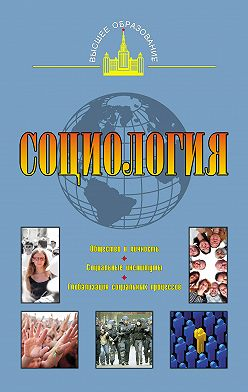 Коллектив авторов - Социология
