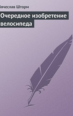 Вячеслав Шторм - Очередное изобретение велосипеда