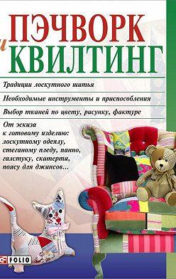 Мария Кольская - Пэчворк и квилтинг