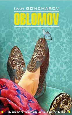 Иван Гончаров - Oblomov / Обломов. Книга для чтения на английском языке